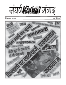 Sangharsh Samvad Dec 2011