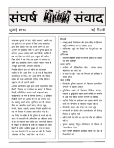 Sangharsh Samvad July 2014