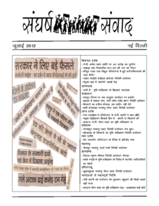 Sangharsh Samvad June 2012