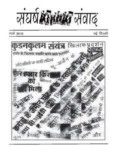 Sangharsh Samvad March 2012