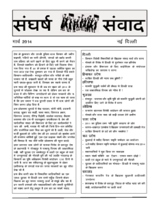 Sangharsh Samvad March 2014