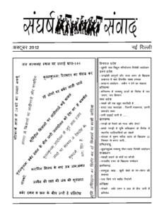 Sangharsh Samvad Oct 2012