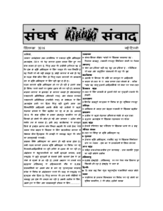 Sangharsh Samvad Sept 2016