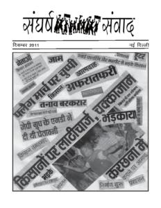 Sangharsh Samvad Dec 2011