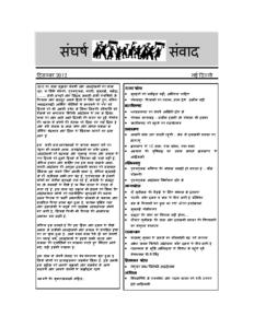 Sangharsh Samvad Dec 2012