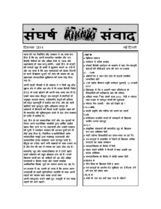 Sangharsh Samvad Dec 2014