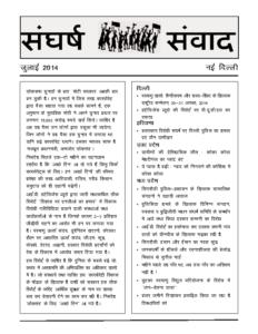 Sangharsh Samvad July 2014