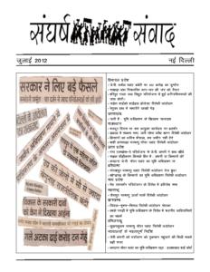 Sangharsh Samvad June 2012