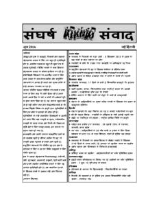Sangharsh Samvad June 2016