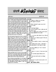 Sangharsh Samvad March 2013