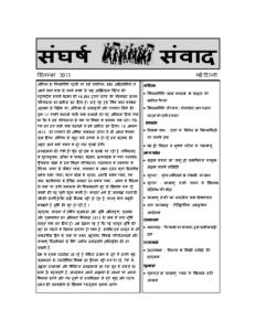 Sangharsh Samvad Sept 2013