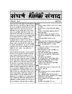 Sangharsh Samvad Sept 2014