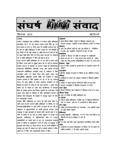 Sangharsh Samvad Sept 2016